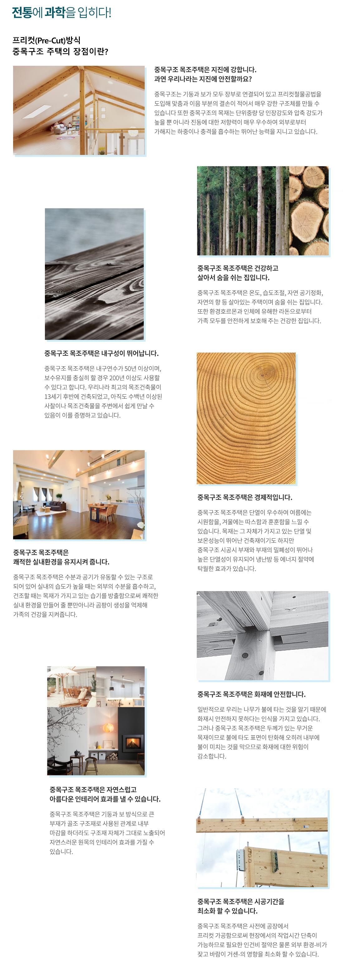 중목구조의장점_1.jpg